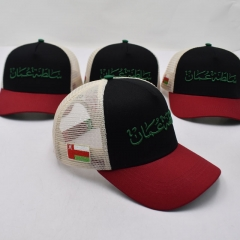 Sultanate of Oman Trucker Cap with Green Text