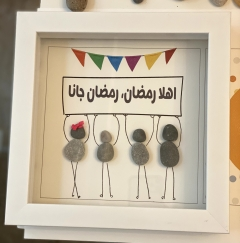 Ramadan Frame